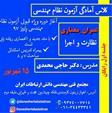 دوره های آموزشی در مجتمع دانش ارتباطات ایران-اهواز