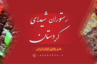 سفارش آنلاین کبابی شیدا کردستان