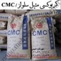 فروش کربوکسی متیل سلولز CMC مهرگان شیمی