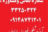 آموزش تعمیر و نصب پکیج در تبریز