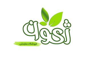 خرید آنلاین محصولات ارگانیک ژیوان سنندج