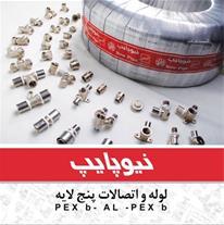 لوله و اتصالات پلیکا داراکار اصفهان