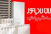نمایندگی فروش پکیج ، عامل مجازخدمات ایران رادیاتور