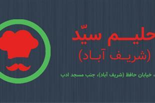 سفارش آنلاین از حلیم سید (شریف آباد)