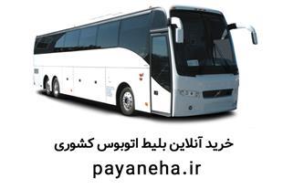 بلیط اتوبوس زاهدان کرمان و بلعکس
