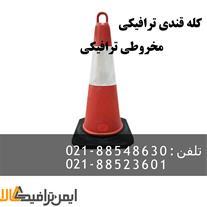 کله قندی ترافیکی و تجهیزات ترافیکی اصفهان