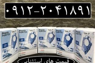 فروش پاکت جاروبرقی بوش از نوع P با نازل ترین قیمت
