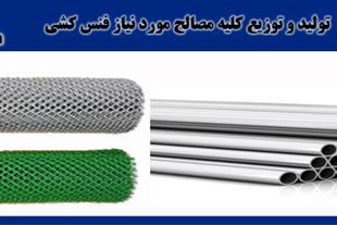 اولین تولید کننده فنس در شیراز شرکت حصار گستر