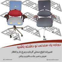 تعمیرات مبلمان اداری و صندلی