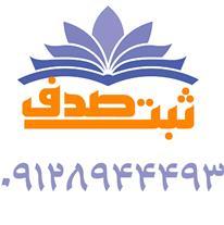 کارت ترافیکی و عمرانی شهرداری تهران