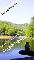 سفر یک و نیم روزه دریاچه چورت