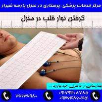 گرفتن نوار قلب EKG/ECG در منزل شیراز