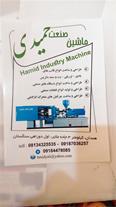 ماشین صنعت حمیدی