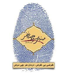 چاپ پوستر انتخاباتی ، چاپ پوستر ارزان انتخابات - 1