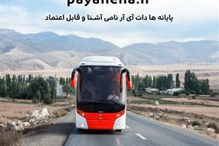 خرید آنلاین بلیط اتوبوس شیراز به میبد