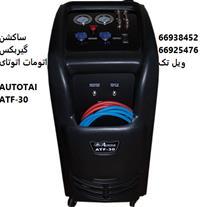 ساکشن گیربکس اتوتای AUTOTAI ATF-30