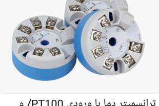 ترانسمیتر دما PT100