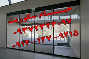 تعمیرات و نصب و رگلاژ درب شیشه ای سکوریت ( میرال )