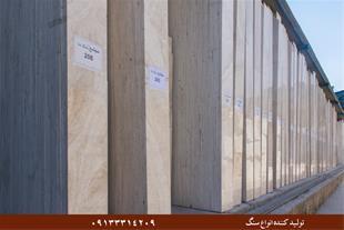 تراورتن عباس آباد برای صادرات