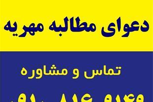 دعوای مطالبه مهریه
