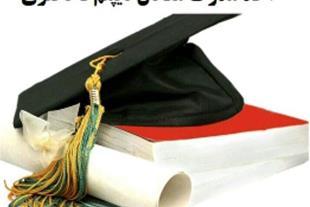 صدور مدارک معتبر تحصیلی از دیپلم تا دکتری