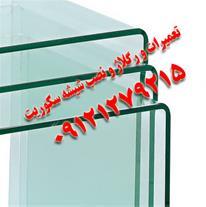 تعمیرات شیشه میرال و درب سکوریت , شیشه ساختمانی