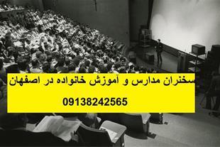 سخنران آموزش خانواده در اصفهان (ویژه دبستان)