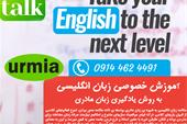 تدریس زبان انگلیسی به روش زبان مادری