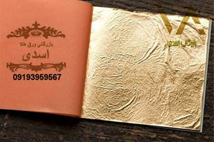 پخش ورق طلا و نقره چسب ورق طلا لاک رنگ پلی یورتان