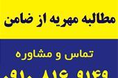 مطالبه مهریه از ضامن
