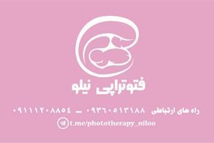 مرکز مشاوره و درمان زردی نیلو در غرب تهران و البرز