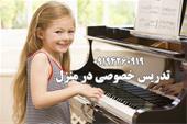 اموزش پیانو و کیبورد خصوصی