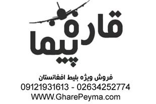 فروش ویژه بلیط افغانستان