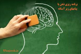 آموزش برنامه ریزی ذهن با پیام های پنهان