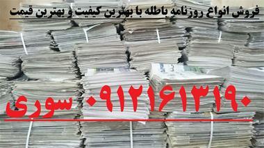 فروش روزنامه باطله - قیمت روزنامه باطله - 1