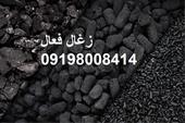 کاربرد زغال فعال