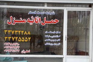 جابجایی اثاث و باربری در اردبیل