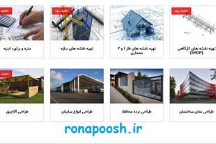 انجام خدمات مهندسی ساختمان