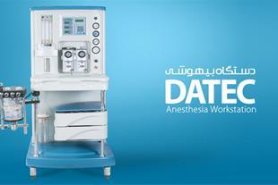 دستگاه بیهوشی DATEC - دستگاه بیهوشی اتاق عمل