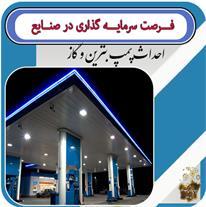 بهترین فرصت های سرمایه گذاری احداث جایگاه های سوخت