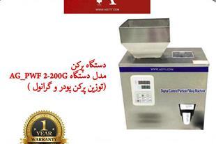 فروش و قیمت دستگاه پرکن پودری 2-200 گرم