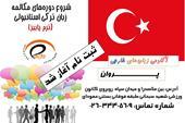 آموزش مکالمه ترکی در زبانکده پروان جهانشهر
