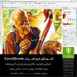 آموزش تضمینی Corel Draw به زبان ساده