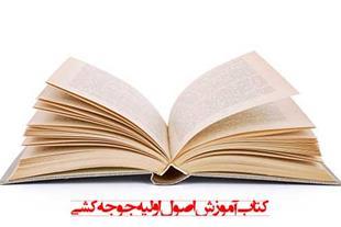 کتاب آموزش جوجه کشی و پرورش طیور