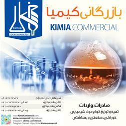 بازرگانی کیمیا واردات و صادرات مواد شیمیایی - 1