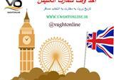 وقت سفارت انگلیس ورود یکهفته ای