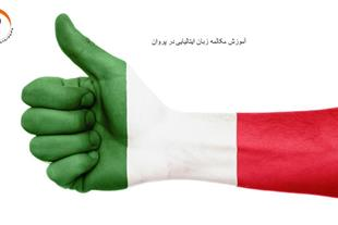 آموزشگاه زبان ایتالیایی پروان
