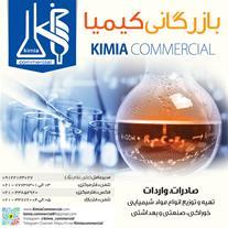 بازرگانی کیمیا واردات و صادرات مواد شیمیایی