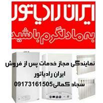 تعمیر و سرویس اسپیلت - نمایندگی ایران رادیاتور