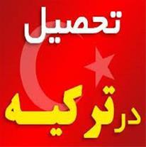 موسسه اعزام به ترکیه درتبریز